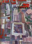 Urbanistica Cover 33.jpg